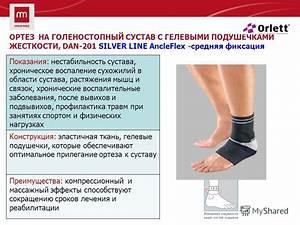 Препараты лечения артрита коленного сустава