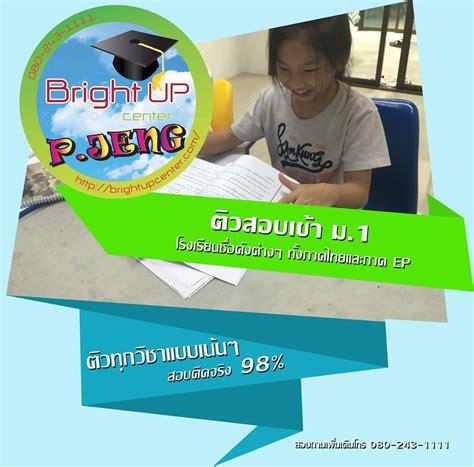ติวสอบเข้า ม.1 โรงเรียนชื่อดังต่างๆ ทั้งภาคไทยและภาค EP ติวทุกวิชาแบบเน้นๆ มีทั้งคอร์สเดี่ยว ...