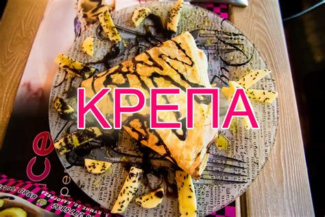 KREPA ~ La Place