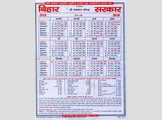 Bihar Govt Calendar 2018, Bihar govt holiday list