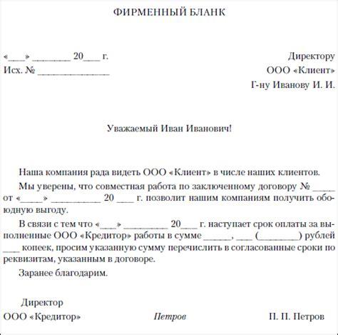 Пример Претензионного Письма Поставщику