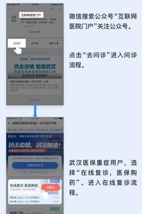 武汉电子医保凭证申请开通方法流程分享_53货源网