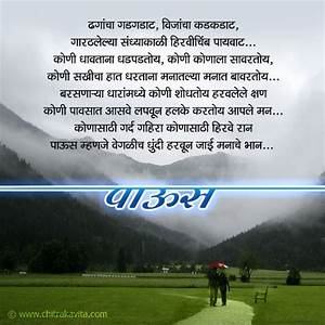 Pin by Satish Ghodke on Quotes   Rain poems, Marathi poems ...