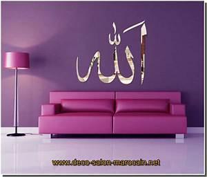 Style Deco Salon : calligraphie arabe en sticker d coration marocaine de ~ Zukunftsfamilie.com Idées de Décoration