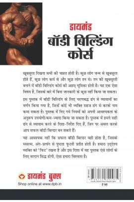 Bodybuilding Tips In Hindi Pdf Images
