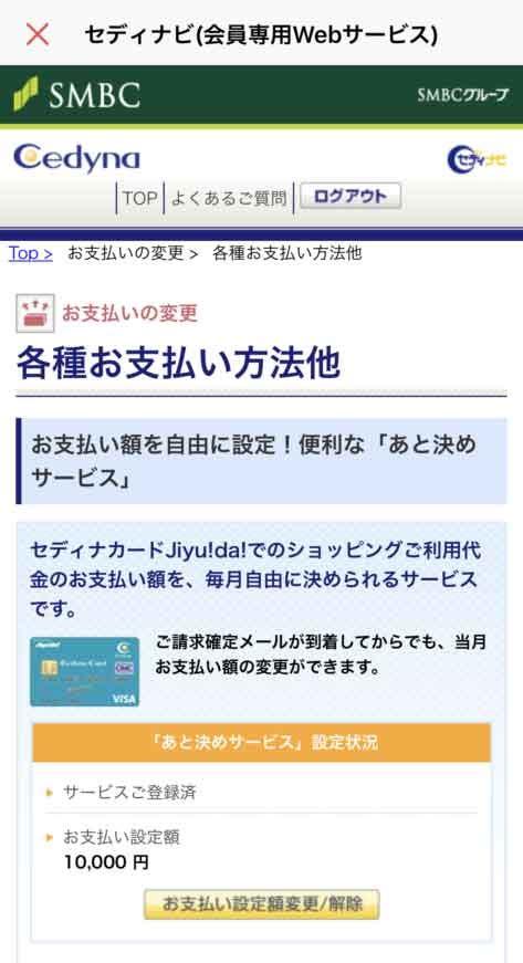 ジャニーズ web 支払い 方法