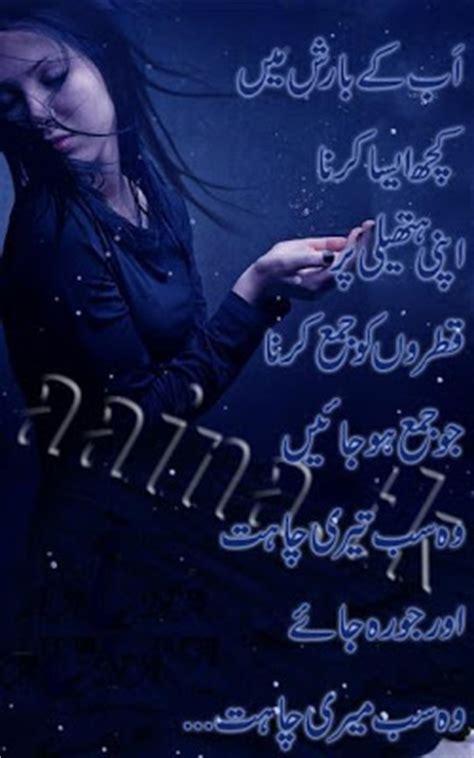 ab ke barish barish shayari urdu sad poetry