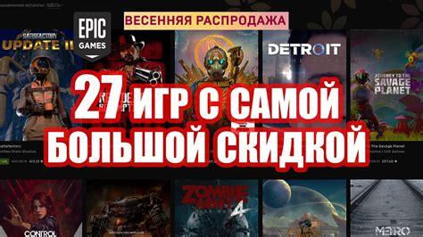 Весенняя распродажа Epic Games Store: 27 игр с самой ...