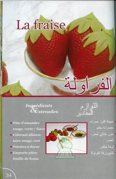 telecharger livre de cuisine benberim gratuit