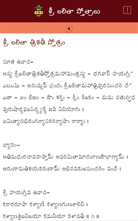 stotras  telugu android apps  google play