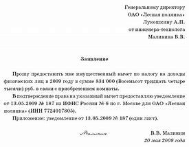 Заявление на предоставление вычетов по ндфл
