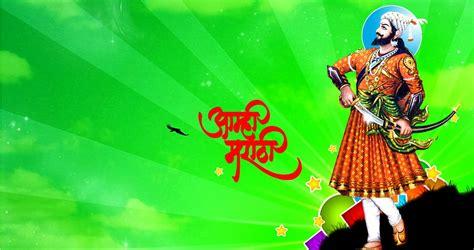 chhatrapati shivaji maharaj hd with adbhut wallpapers god wallpaper
