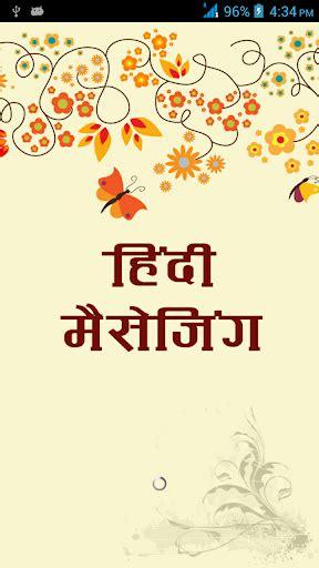 hindi sms dukan google play softwares
