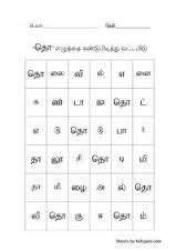 tamil worksheets images worksheets st grade