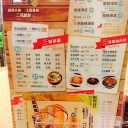 Seven Ls Atlanta Menu by Tamjai Samgor Kowloon Hong Kong Reviews