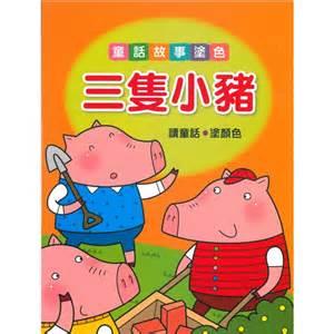 wedding wish box 童話故事塗色 三隻小豬