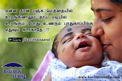 amma kavithaigal  tamil  amma quotes