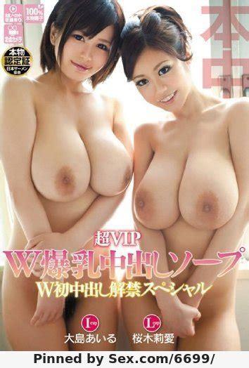 Beautiful Asian Big Boobs