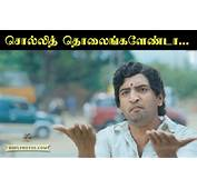 Tamil Comedy Memes Status Comments Images