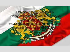 Знаме и Герб на Република България YouTube