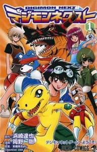 Digimon Next Manga Anime Planet