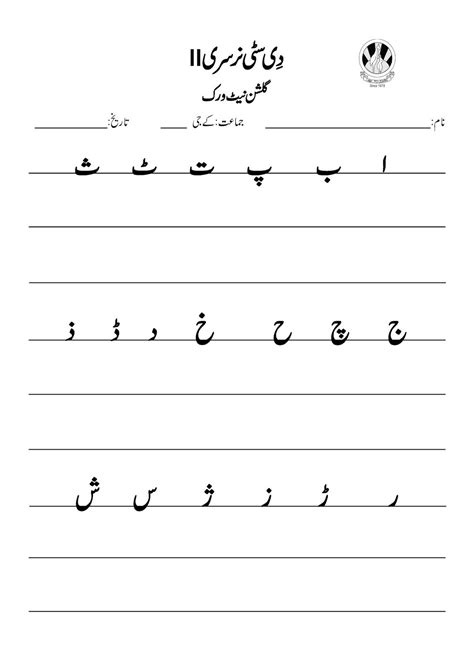 urdu letters worksheets letter