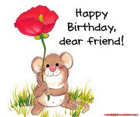 Dear Friend Happy Birthday 2015  Free Large Images
