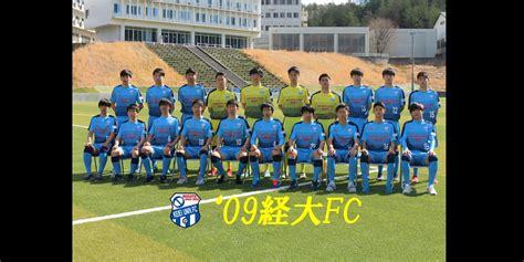 新潟 経営 大学 サッカー 部
