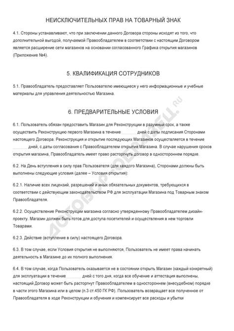 Пошаговый алгоритм заключения концессионного соглашения