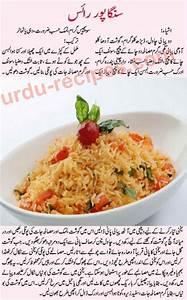 Singapore Rice Urdu Recipes & Spicy Singapore Rice