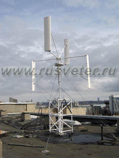 Ветрогенераторы в России купить по лучшим ценам ветряные генераторы на
