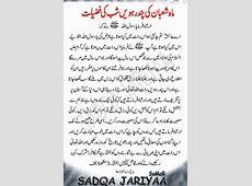 Mahe Shaban Ki Fazilat Importance of 15th Night of