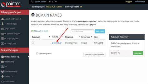 Σύνδεση του Wordpress Blog μου με ένα Custom Domain Name