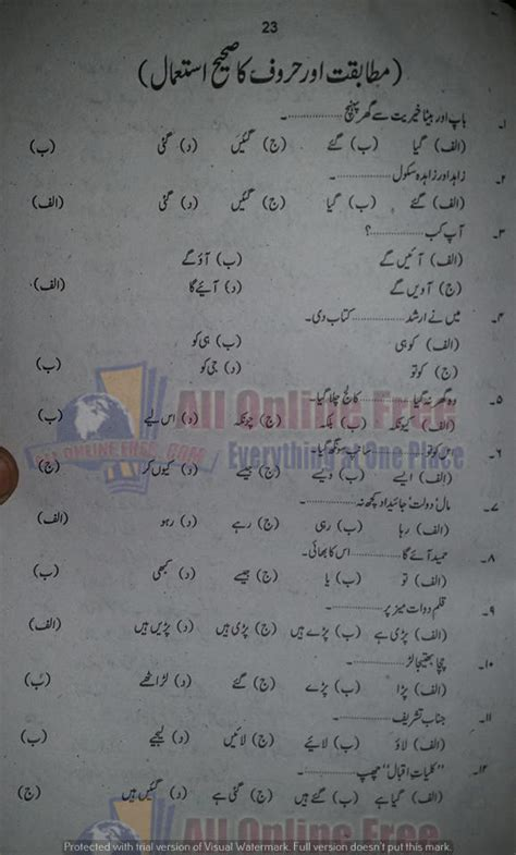 year urdu multiple choice questions notes book