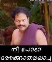 Malayalam Funny Facebook Photo Comments: malayalam comedy ...