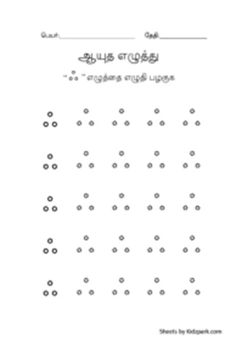 18 Best Images Of Tamil Worksheet In Tamil  Tamil Writing Worksheets, Tamil Worksheets And