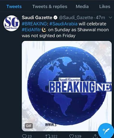Moon Sighting in Saudi Arabia Eid ul Fitr 2020-greetingsglobal