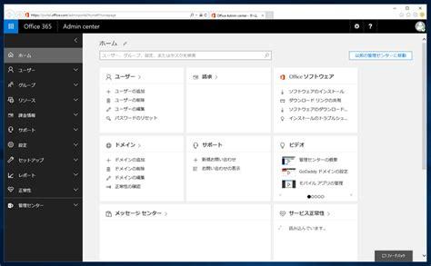 Office 365 Portal Timeout microsoft office 365 にログインすると ブランクページが表示され管理画面にアクセスできない