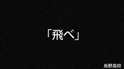haikyuu japan anime karasuno kanji