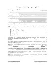 Образец договора на разовые услуги физического лица с иностранным гражданином