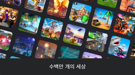 Select from a wide range of models, decals, meshes, plugins, or audio that help bring thanks for playing roblox. 로블록스 Roblox PC버전, 모바일 게임 다운로드, 모바일 게임을 PC에서 플레이하기, 녹스 앱 ...