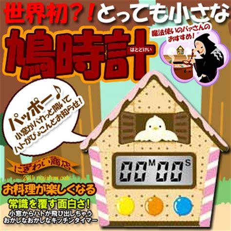 keitaistrap cute  cuckoo clocks kitchen timer