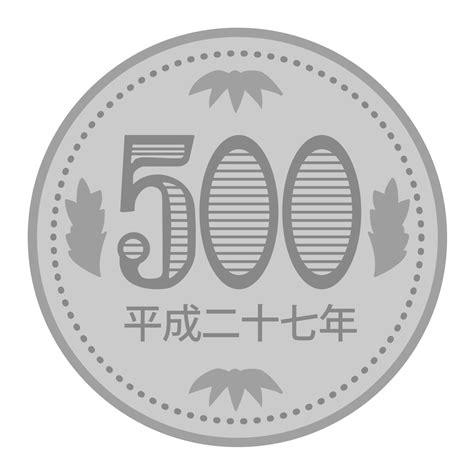 500円玉のイラストjpg画像素材 イラスト無料素材画像