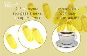 Как принимать капсулы льняного масла для похудения отзывы