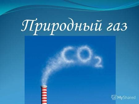 Физикохимические свойства природного газа
