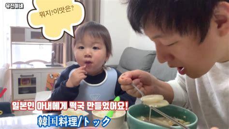 한일부부 日韓夫婦 휴일 일상vlog일본인아내 한국요리 떡국