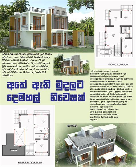 home design companies home plans sri lanka 2016