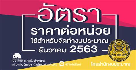 อัตราราคางานต่อหน่วย ธันวาคม 2563 - Yotathai.com