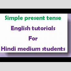 Simple Present Tense English Grammar Video Lessons For Hindi Medium Students Youtube