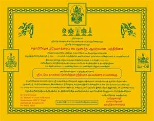 brahmin marriage invitation wordings in tamil yaseen for With tamil wedding invitations images